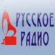 РУССКОЕ РАДИО - 107.0 MHz