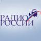 РАДИО РОССИИ - проводное радио вещание