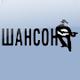 ШАНСОН - 103.2 MHz
