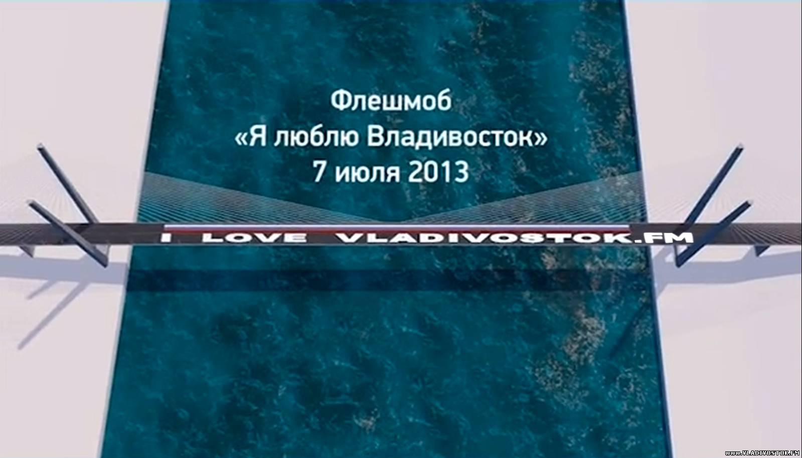ФЛЕШМОБ «Я ЛЮБЛЮ ВЛАДИВОСТОК»